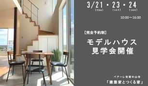 安倉モデルハウス見学会